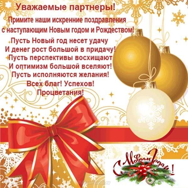 Поздравление С Новым Годом 2021 Официальное Партнерам