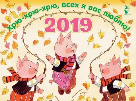 Как правильно встретить год Свиньи 2019: что приготовить, что одеть