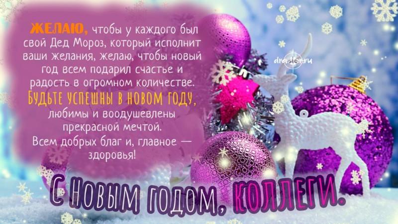 Поздравление на новый год от бухгалтерии диалог электронная отчетность
