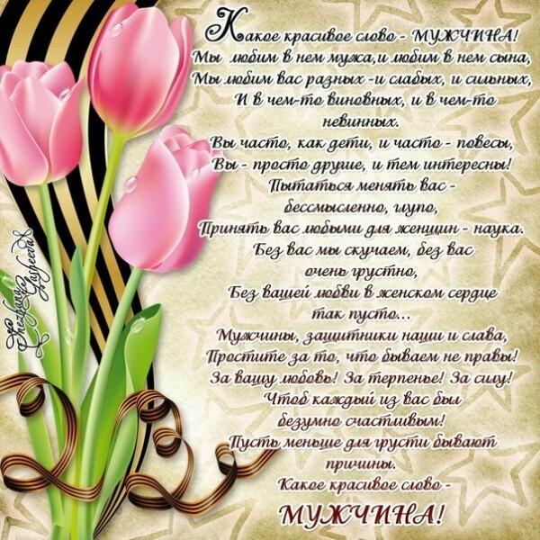 Поздравления открытка с 23 февраля в стихах