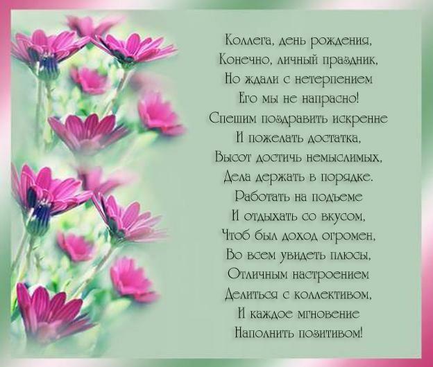 Днем рождения, поздравление коллегам стихами от коллеги женщины и открытка