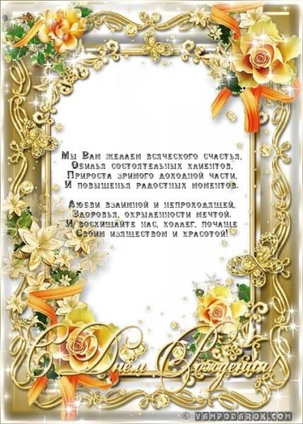 Поздравления от коллектива с днем рождения в стихах