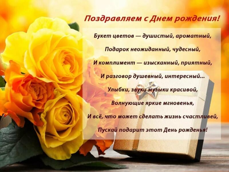 dushevnie-pozdravleniya-otkritki foto 16